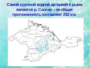 Речная система Салгир с притоками - самая крупная в Крыму