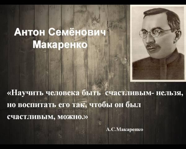 макаренко цитата