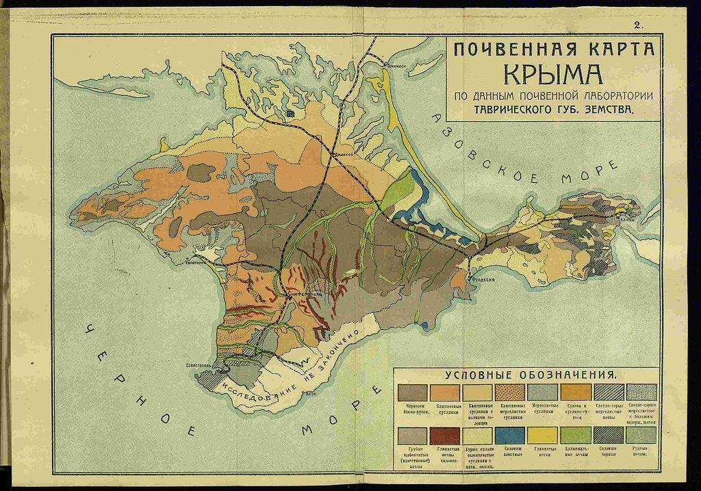 Почвенная карта Крыма Таврического губернского земства, по данным почвенной лаборатории