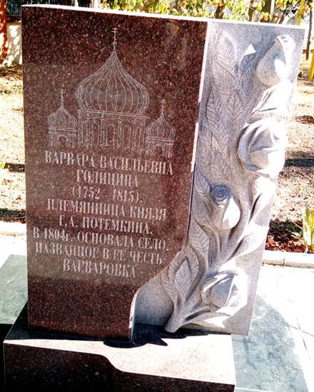 varvarovka-pamyatnaya-stela-v-chest-varvary-golicynoj_20160915_153951