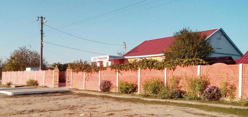 Козырка, Очаковский район, к югу от Николаева, кафе и магазин СВИТАНОК