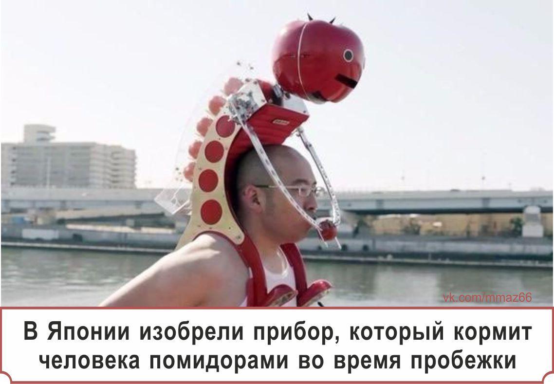 автомат для подачи помидоров во время бега для подкрепления спортсмена