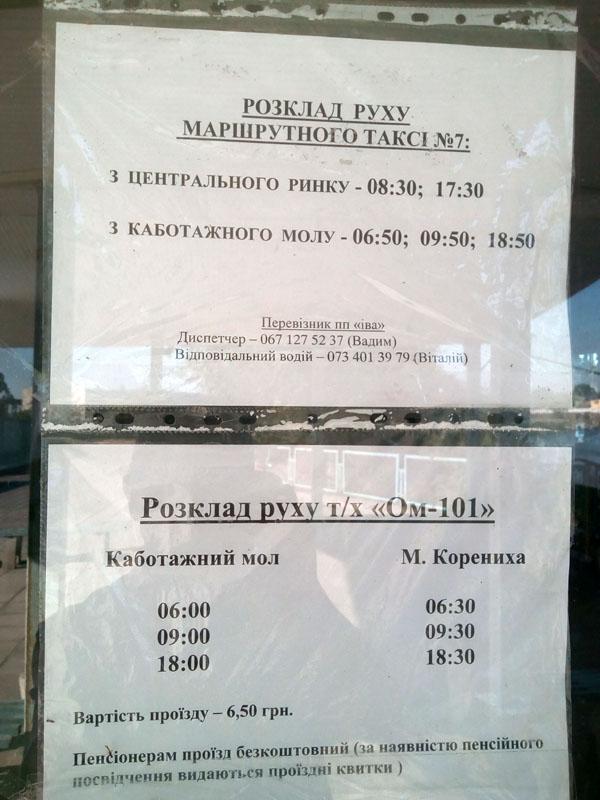 Расписание маршрутки от Центрального рынка и теплохода от Каботажной пристани к Малой Коренихе