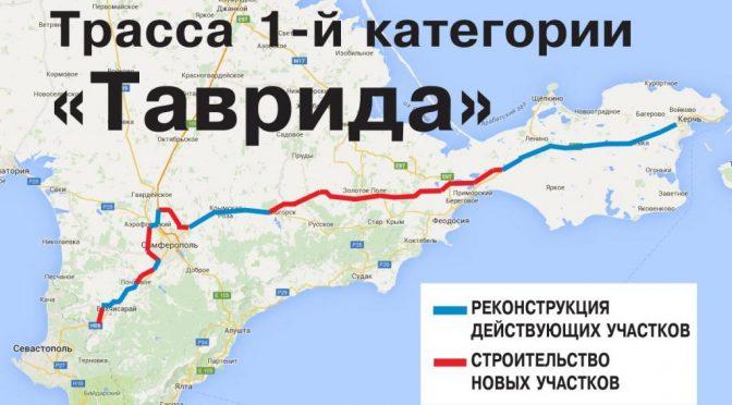 Федеральная трасса ТАВРИДА в Крыму: скандалы, переносы сроков и даже угроза Путина повесить крымские власти