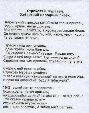"""Басня """"Стрекоза и муравей"""" на языке восточных гастарбайтеров"""